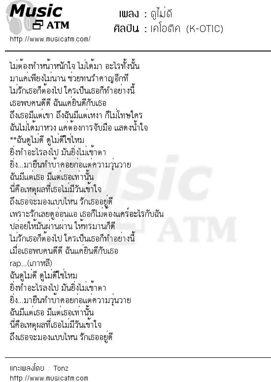เนื้อเพลง ดูไม่ดี - เคโอติค (K-OTIC)   เพลงไทย