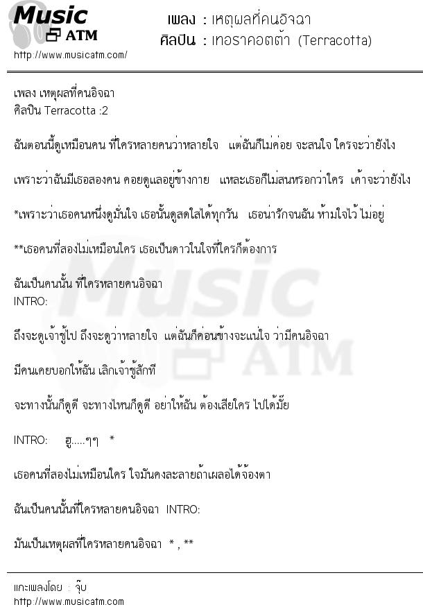 เนื้อเพลง เหตุผลที่คนอิจฉา - เทอราคอตต้า (Terracotta)   เพลงไทย