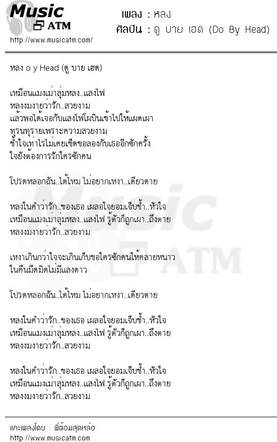 เนื้อเพลง หลง - ดู บาย เฮด (Do By Head)   เพลงไทย