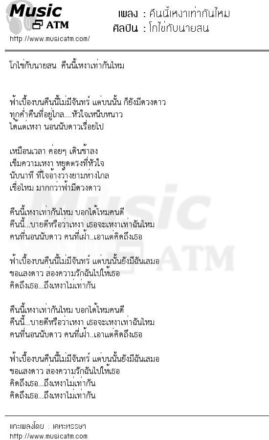 เนื้อเพลง คืนนี้เหงาเท่ากันไหม - โกไข่กับนายสน | Popasia.net | เพลงไทย