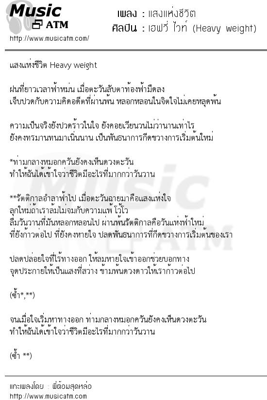 เนื้อเพลง แสงแห่งชีวิต - เฮฟวี่ ไวท์ (Heavy weight)   เพลงไทย