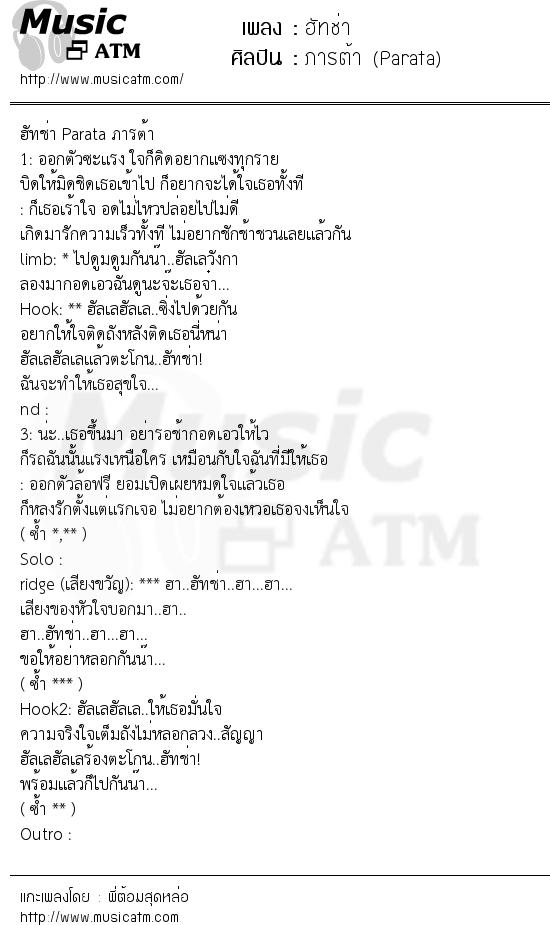 เนื้อเพลง ฮัทช่า - ภารต้า (Parata) | เพลงไทย