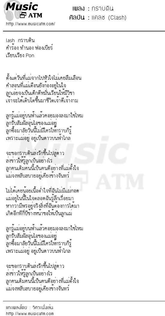 เนื้อเพลง กราบดิน - แคลช (Clash) | เพลงไทย