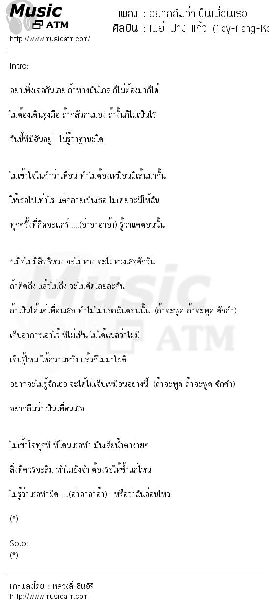 เนื้อเพลง อยากลืมว่าเป็นเพื่อนเธอ - เฟย์ ฟาง แก้ว (Fay-Fang-Keaw)   เพลงไทย