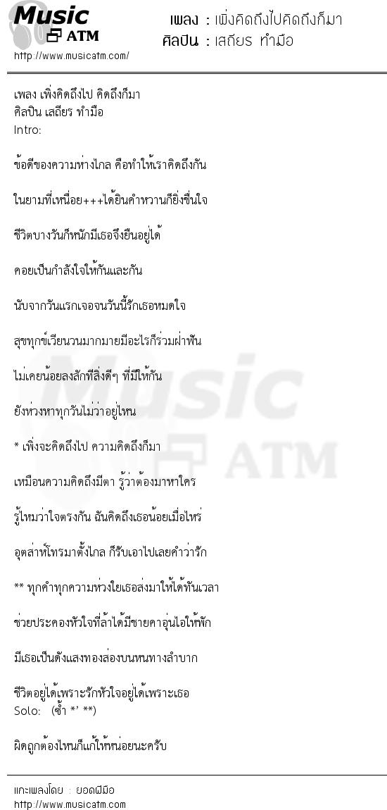 เนื้อเพลง เพิ่งคิดถึงไปคิดถึงก็มา - เสถียร ทำมือ | เพลงไทย