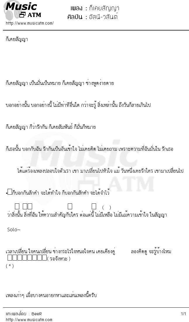 เนื้อเพลง ก็เคยสัญญา - อัสนี-วสันต์   Popasia.net   เพลงไทย