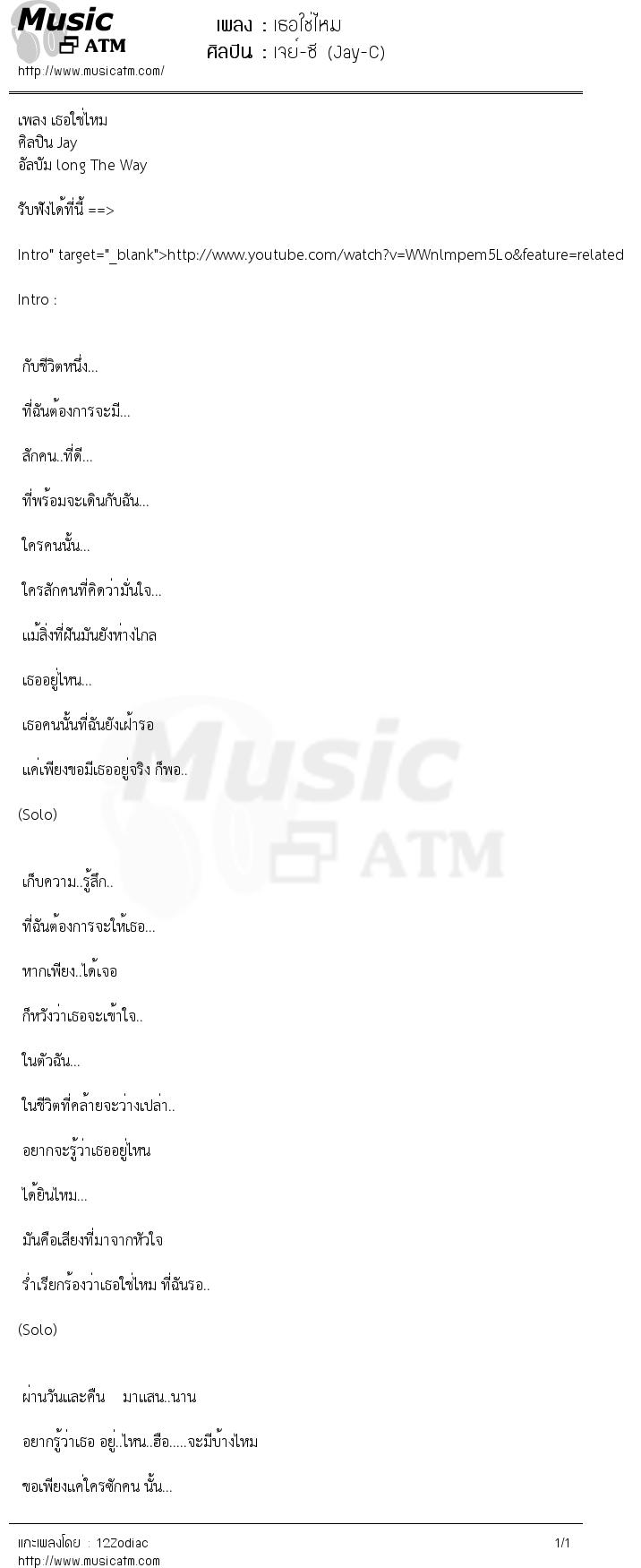 เนื้อเพลง เธอใช่ไหม - เจย์-ซี (Jay-C) | เพลงไทย