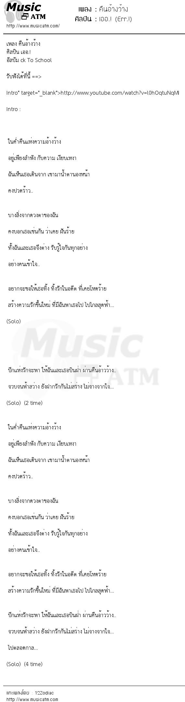เนื้อเพลง คืนอ้างว้าง - เออ.! (Err.!) | เพลงไทย