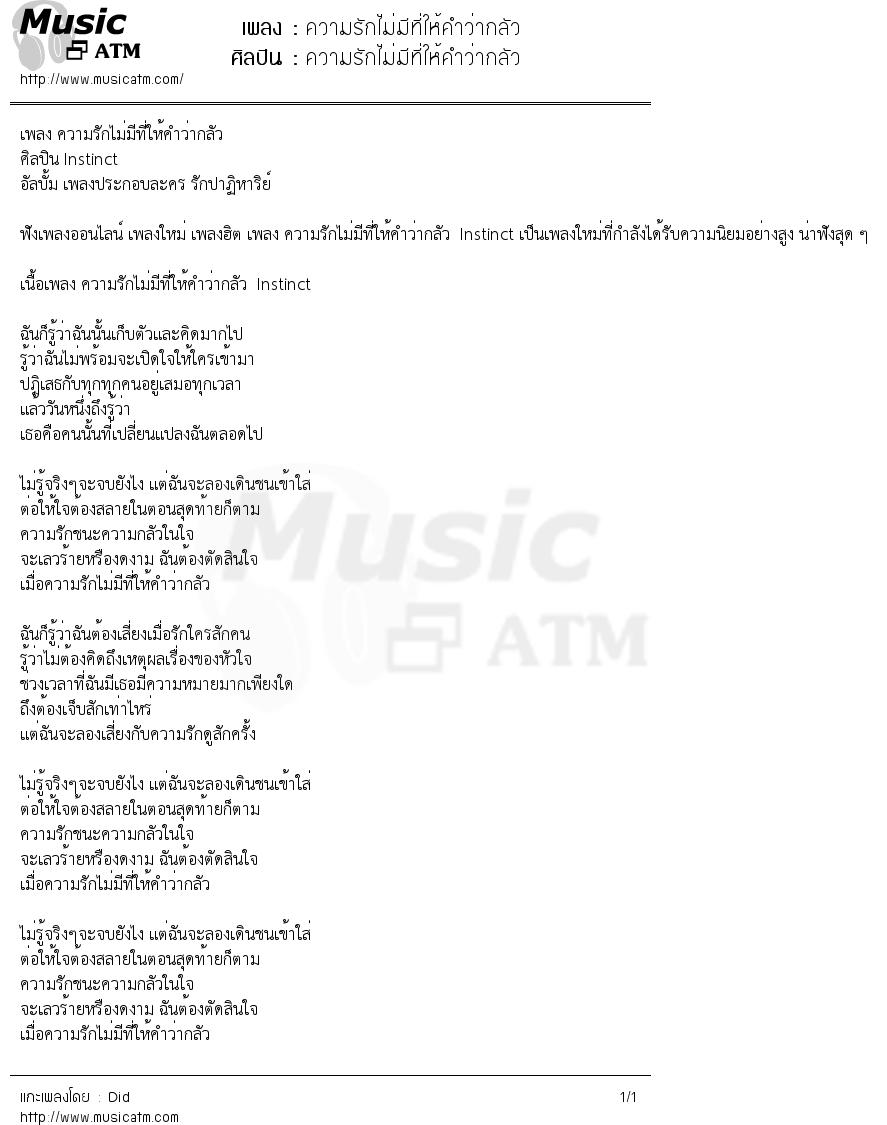 เนื้อเพลง ความรักไม่มีที่ให้คำว่ากลัว - ความรักไม่มีที่ให้คำว่ากลัว | Popasia.net | เพลงไทย