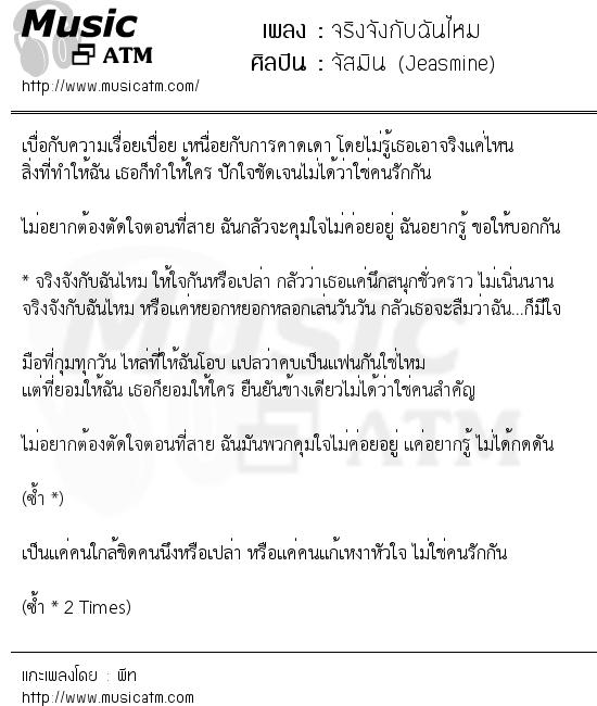 เนื้อเพลง จริงจังกับฉันไหม - จัสมิน (Jeasmine)   เพลงไทย
