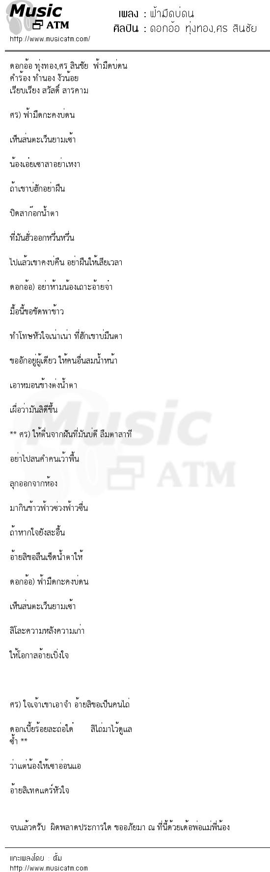เนื้อเพลง ฟ้ามืดบ่ดน - ดอกอ้อ ทุ่งทอง,ศร สินชัย   เพลงไทย
