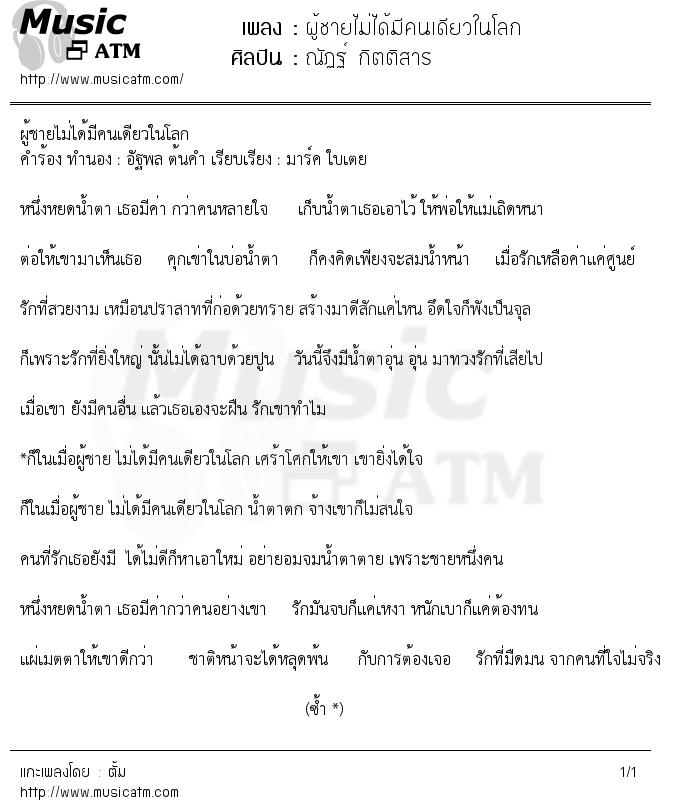เนื้อเพลง ผู้ชายไม่ได้มีคนเดียวในโลก - ณัฏฐ์ กิตติสาร | เพลงไทย