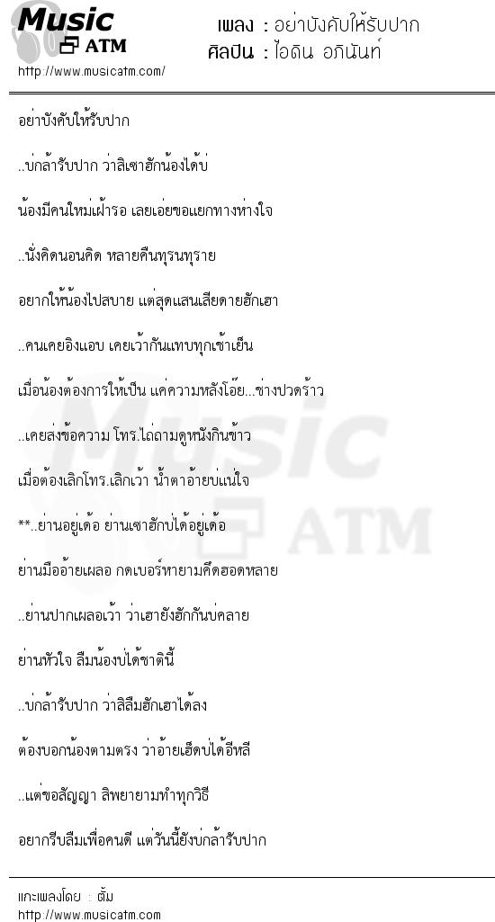 เนื้อเพลง อย่าบังคับให้รับปาก - ไอดิน อภินันท์   เพลงไทย