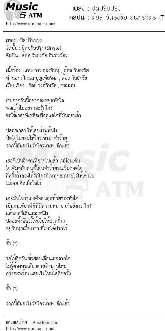 เนื้อเพลง ปิดปรับปรุง - ต้อล วันธงชัย อินทรวัตร (TOL Vonthongchai Intarawat)   เพลงไทย