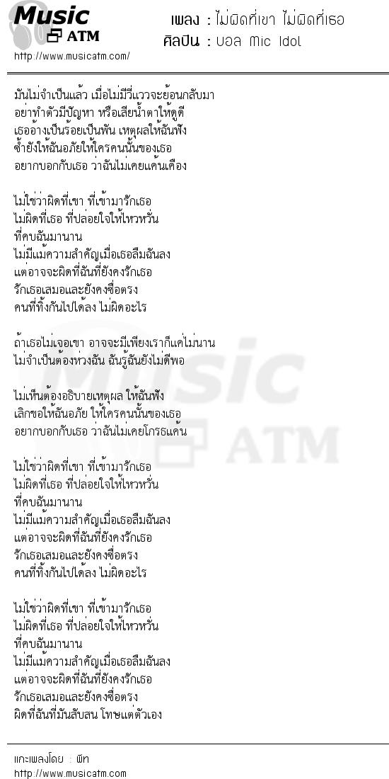 เนื้อเพลง ไม่ผิดที่เขา ไม่ผิดที่เธอ - บอล Mic Idol   เพลงไทย