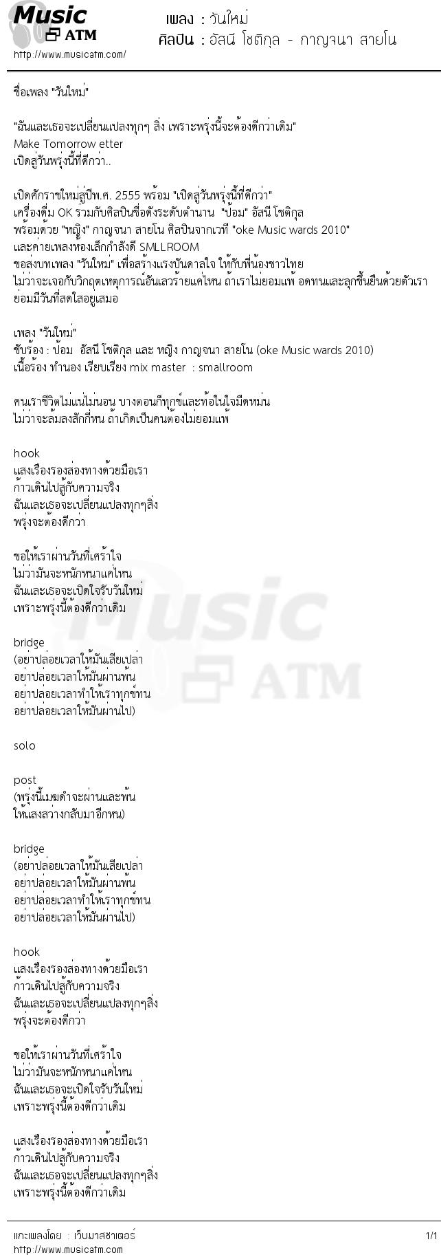 เนื้อเพลง วันใหม่ - อัสนี โชติกุล - กาญจนา สายโน | เพลงไทย