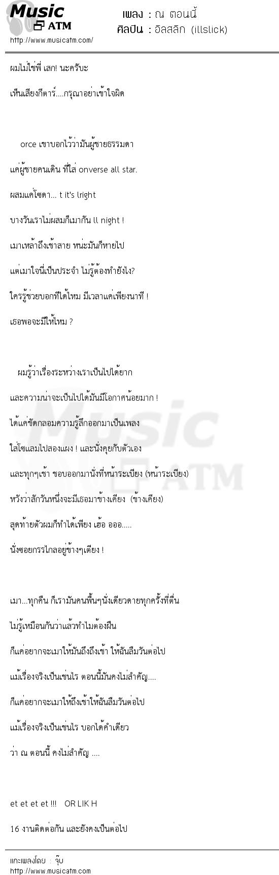 เนื้อเพลง ณ ตอนนี้ - อิลสลิก (illslick) | เพลงไทย