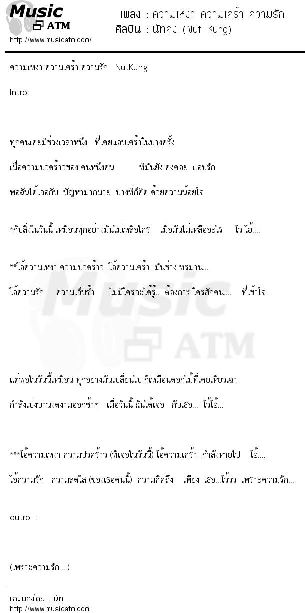 เนื้อเพลง ความเหงา ความเศร้า ความรัก - นัทคุง (Nut Kung)   เพลงไทย