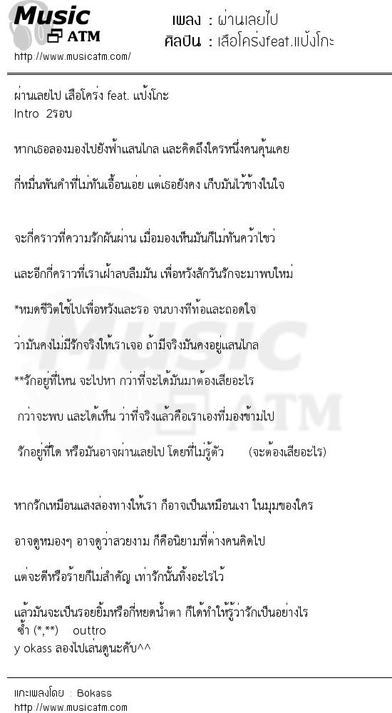 เนื้อเพลง ผ่านเลยไป - เสือโคร่งfeat.แป้งโกะ | Popasia.net | เพลงไทย