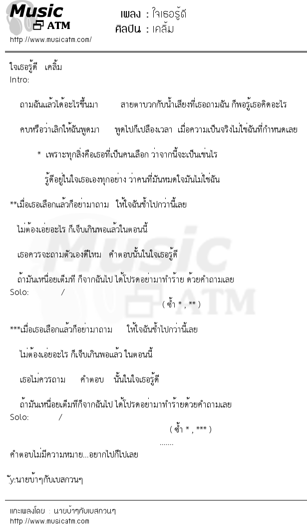 เนื้อเพลง ใจเธอรู้ดี - เคลิ้ม   Popasia.net   เพลงไทย