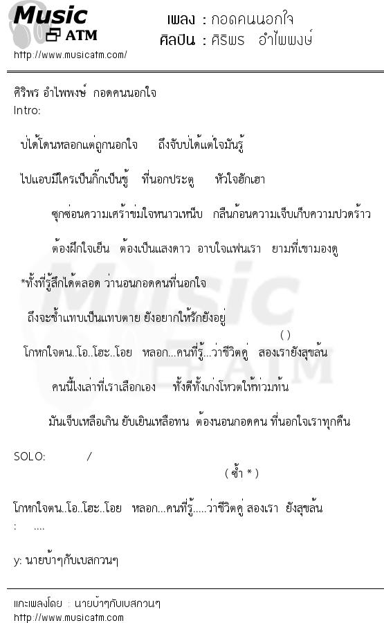เนื้อเพลง กอดคนนอกใจ - ศิริพร อำไพพงษ์ | เพลงไทย