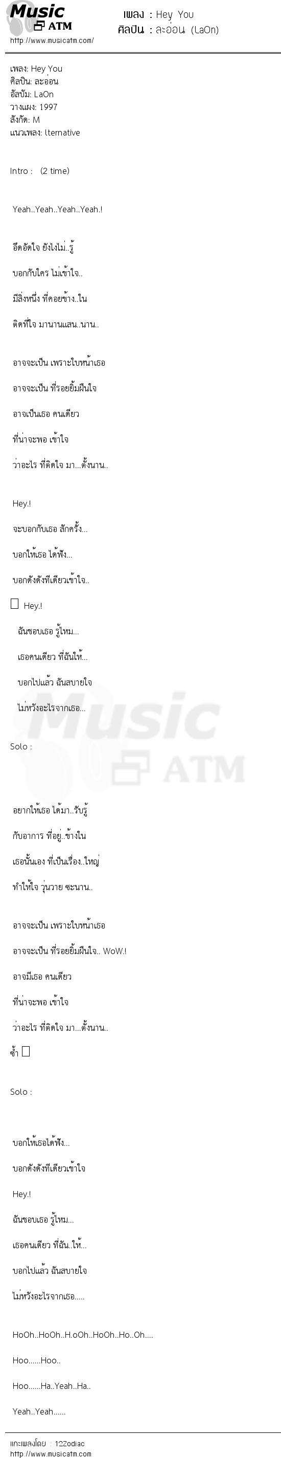 เนื้อเพลง Hey You - ละอ่อน (LaOn)   เพลงไทย
