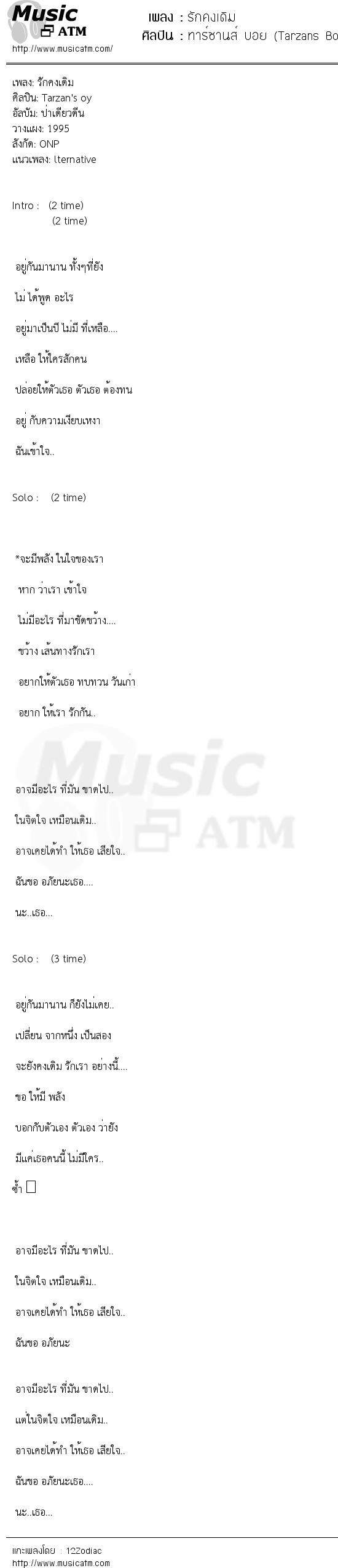 เนื้อเพลง รักคงเดิม - ทาร์ซานส์ บอย (Tarzans Boy)   เพลงไทย