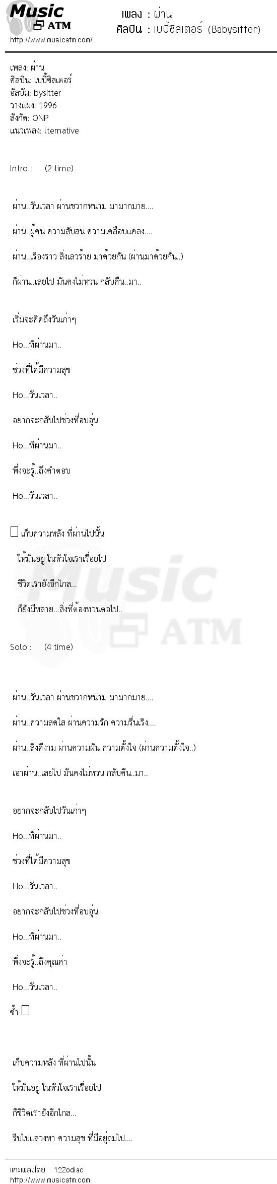 เนื้อเพลง ผ่าน - เบบี้ซิสเตอร์ (Babysitter)   เพลงไทย