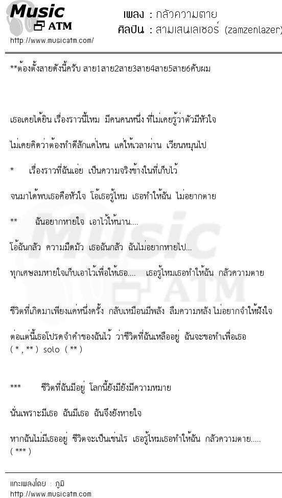 เนื้อเพลง กลัวความตาย - สามเสนเลเซอร์ (zamzenlazer) | เพลงไทย