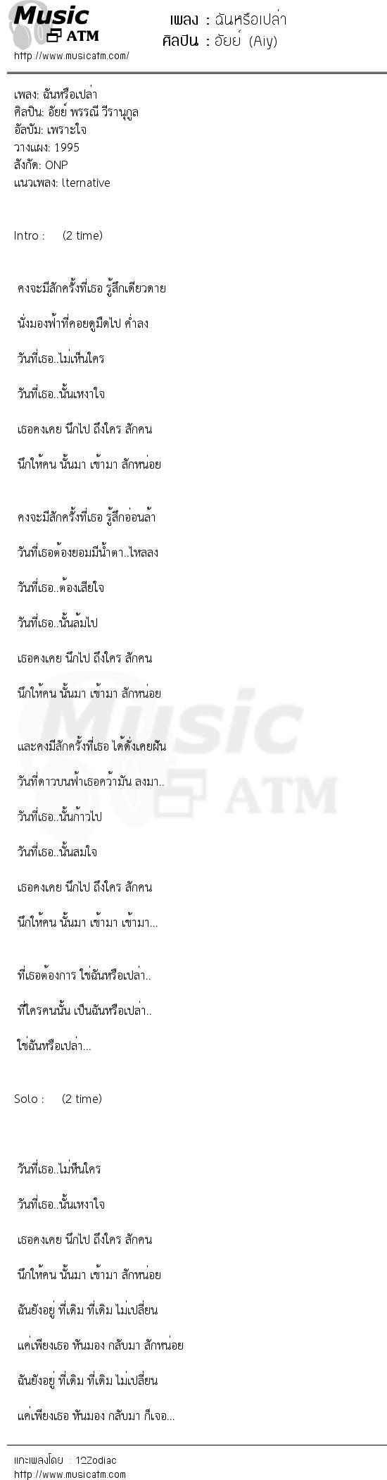 เนื้อเพลง ฉันหรือเปล่า - อัยย์ (Aiy)   เพลงไทย