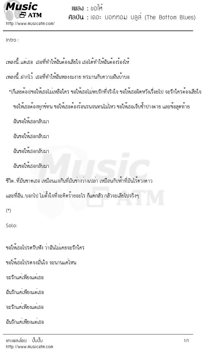เนื้อเพลง ขอให้ - เดอะ บอททอม บลูส์ (The Bottom Blues) | เพลงไทย