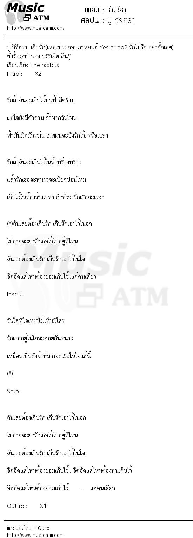 เนื้อเพลง เก็บรัก - ปู วิจิตรา   เพลงไทย