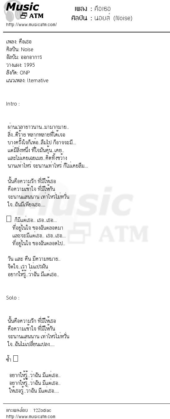 เนื้อเพลง คือเธอ - นอยส์ (Noise)   เพลงไทย