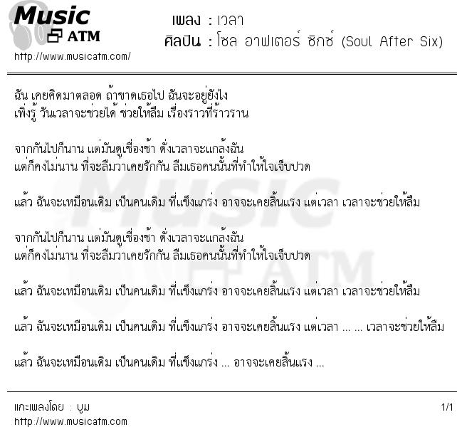 เนื้อเพลง เวลา - โซล อาฟเตอร์ ซิกซ์ (Soul After Six)   เพลงไทย