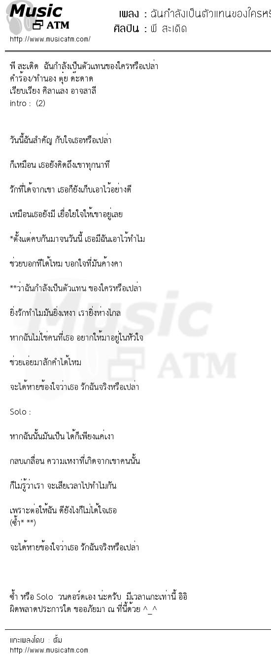เนื้อเพลง ฉันกำลังเป็นตัวแทนของใครหรือเปล่า - พี สะเดิด | เพลงไทย