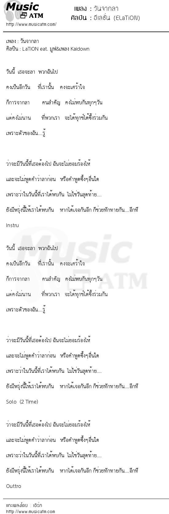 เนื้อเพลง วันจากลา - อีเลชั่น (ELaTiON)   เพลงไทย
