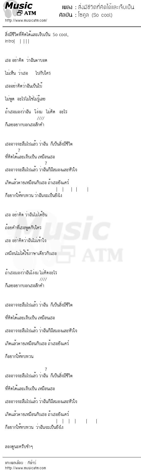 เนื้อเพลง สิ่งมีชีวิตที่คิดได้และเจ็บเป็น - โซคูล (So cool) | เพลงไทย