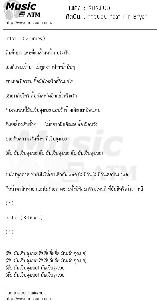 เนื้อเพลง เจ็บจุงเบย - คาวบอย feat Mr Bryan | เพลงไทย