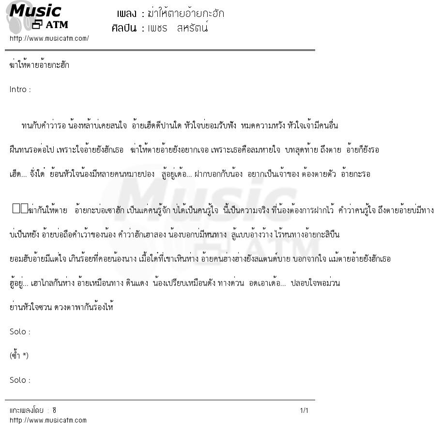 เนื้อเพลง ฆ่าให้ตายอ้ายกะฮัก - เพชร สหรัตน์   เพลงไทย