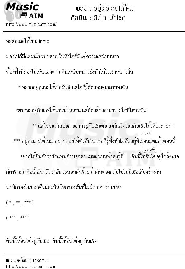 เนื้อเพลง อยู่ต่อเลยได้ไหม - สิงโต นำโชค | เพลงไทย