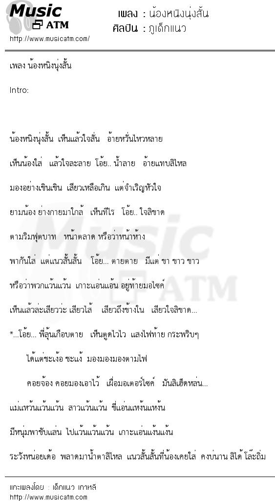 เนื้อเพลง น้องหนิงนุ่งสั้น - ภูเด็กแนว | Popasia.net | เพลงไทย