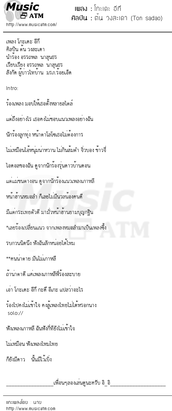 เนื้อเพลง โกะเดะ อีกึ - ต้น วงสะเดา (Ton sadao)   เพลงไทย
