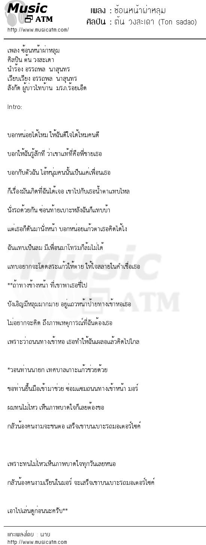 เนื้อเพลง ซ้อนหน้าผ่าหลุม - ต้น วงสะเดา (Ton sadao)   เพลงไทย