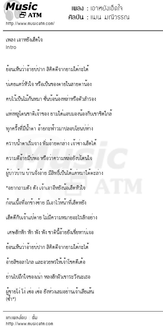 เนื้อเพลง เอาหยังเฮ็ดใจ - แมน มณีวรรณ | เพลงไทย