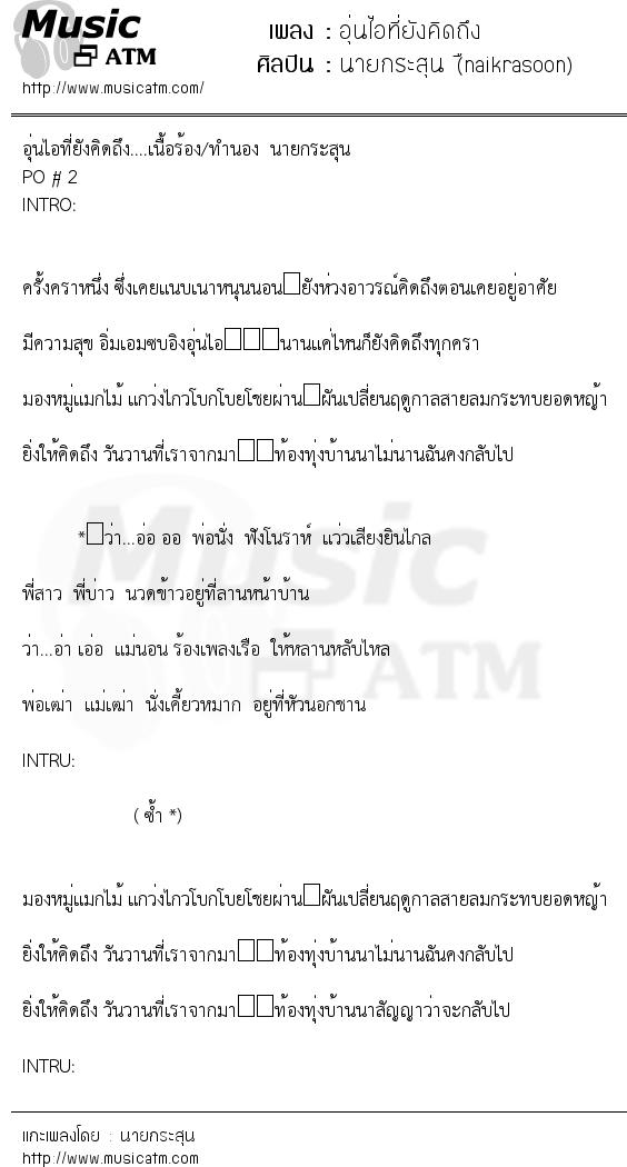 เนื้อเพลง อุ่นไอที่ยังคิดถึง - นายกระสุน (ืnaikrasoon) | เพลงไทย