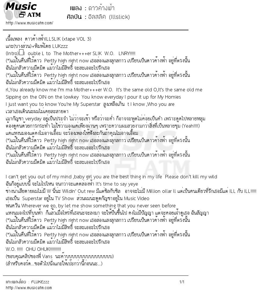 เนื้อเพลง ดาวค้างฟ้า - อิลสลิค (Illslick) | เพลงไทย