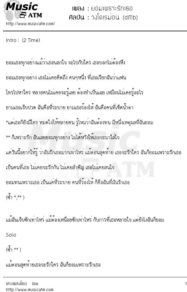 เนื้อเพลง ยอมเพราะรักเธอ - วงโดเรม่อน (dMb)   เพลงไทย