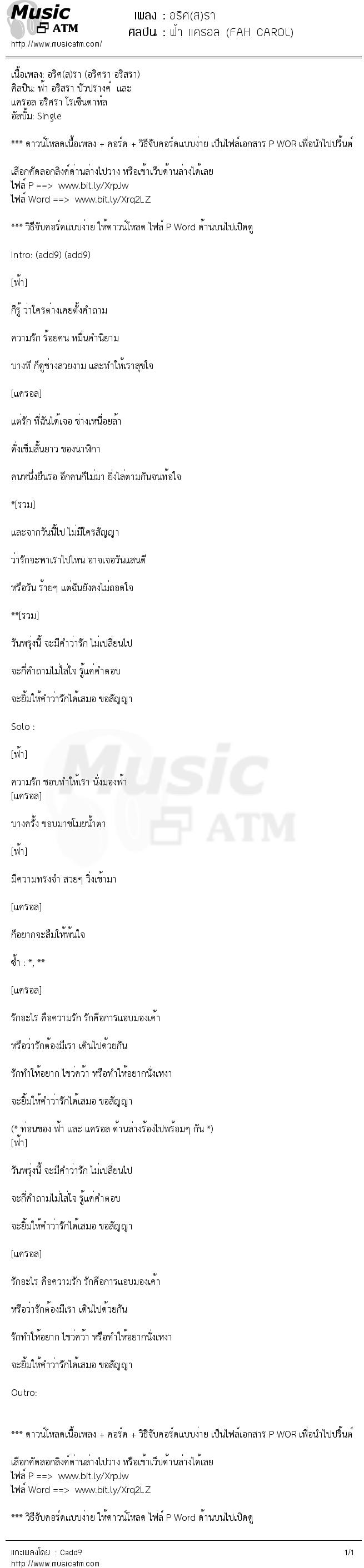 เนื้อเพลง อริศ(ส)รา - ฟ้า แครอล (FAH CAROL)   เพลงไทย