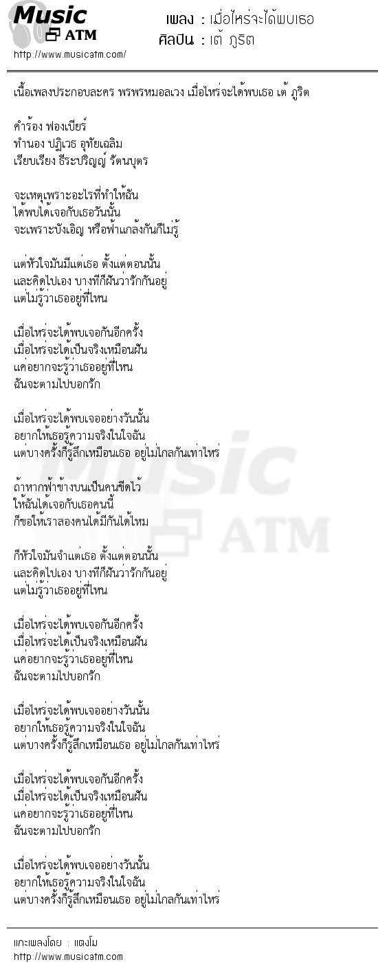เนื้อเพลง เมื่อไหร่จะได้พบเธอ - เต้ ภูริต   เพลงไทย