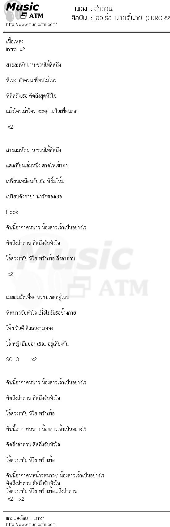 เนื้อเพลง ลำดวน - เออเร่อ นายตี้นาย (ERROR99)   เพลงไทย